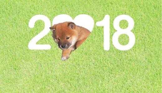 「競馬で生活する僕は」2017実績報告
